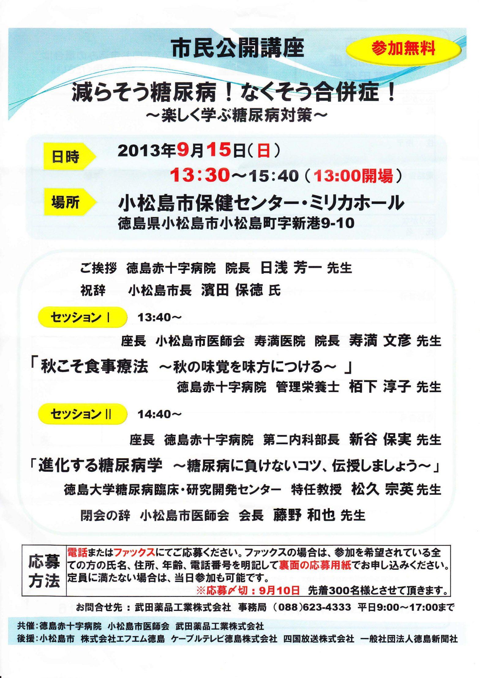 平成25年9月15日 「減らそう糖尿病!なくそう合併症!」